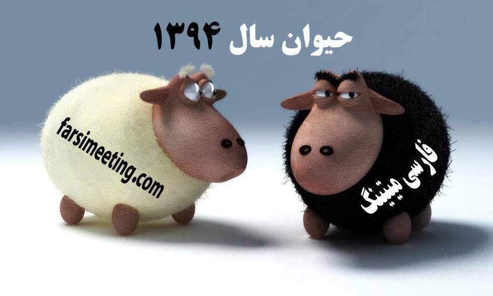 حیوان سال 1394- سال 94 سال چه حیوانی است-sale 1394 sal  che hivani ast-سال 94 سال چه حیوانی است؟ - خصوصیات سال گوسفند - animal year - موش و بقر و پلنگ و خرگوش - زین چار چو بگذری،نهنگ آید و مار -sal boz- و آنگاه به اسب وگوسفنداست شمار - حمدونه و مرغ و سگ و خوک آخر کار-sal asb-سال اسب-سال 1394 سال چه حیوانی است-خصوصیات متولدین سال گوسفند-namad sale 94-سال 1393-خصوصیات متولدین سال بز-nemad sal 1394-سال 94 - حیوان سال 1394 - نماد حیوال سال 94-سال 94 برای متولدین-سال بز برای متولدین سال 1394 چگونه سالی است
