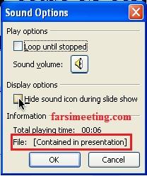 کادر محاوره ایی Sound Optionsذخیره فایل صوتی در پاورپوینت powerpoint sound