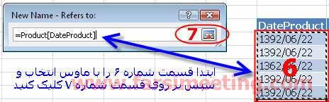 فرم فاکتور فروش-sale factor-ایجاد فاکتور فروش بااکسل-ساخت فاکتور فروش-faktor frosh-استفاده از دستورات اکسل-lookup-مثال دستور lookup-دستور لوک آپ-vlookup-انتخابنام برای جدول-نام دادن به جدول و ستون-Name manage