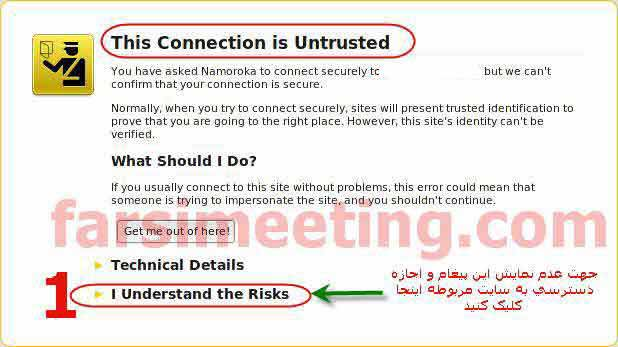 پيغام This Connection is Untrusted-ياهو خطا ميده-error message-Certificates and identification-گواهي SSL-اجازه دسترسي به سايت ياهو-
