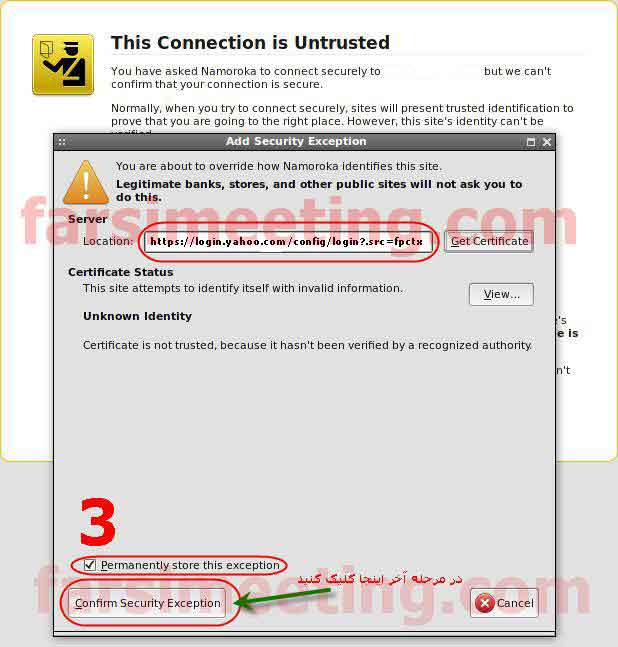 Confirm Security Exception-پیغام This Connection is Untrusted-یاهو خطا میده-error message-Certificates and identification-گواهی SSL-اجازه دسترسی به سایت یاهو-