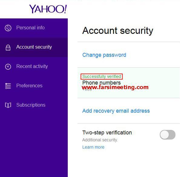 اضافه کردن شماره موبایل و ایمیل دوم در پروفایل ایمیل یاهو بعد از ثبت نام-تائید شماره موبایل و ایمیل پشتیبانی در پروفایل اکانت یاهو