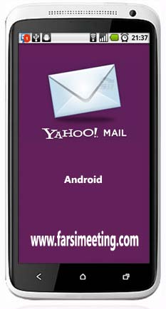yahoo-mail-android.jpg