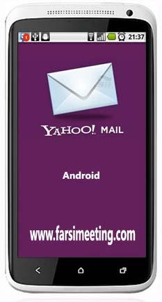 دانلود برنامه یاهو میل android-آموزش نصب نرم افزار یاهو در گوشی اندروید-نصب یاهو میل در اندروید-nasb yahoo dar goshi-فارسی میتینگ-ایجاد ایمیل یاهو در گوشی-yahoo mail-نصب یاهو فارسی در گوشی